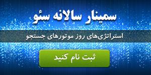 iranseo_banner